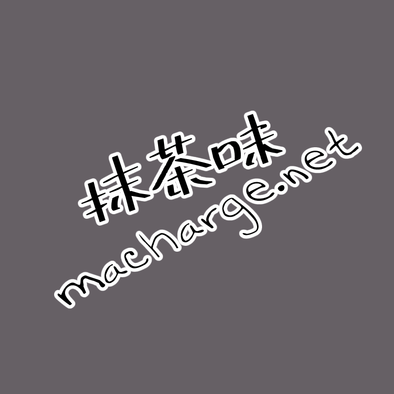 macharge.net (抹茶味)